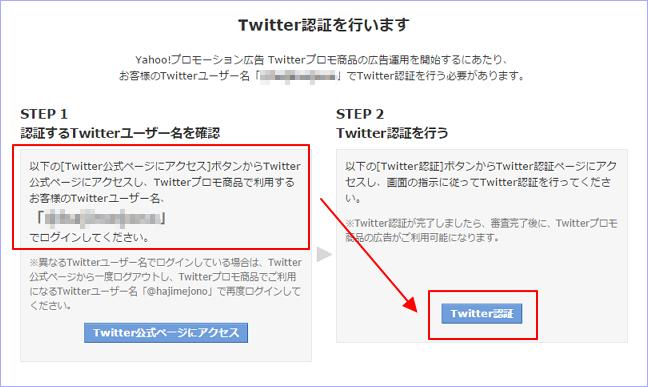 Twitter認証
