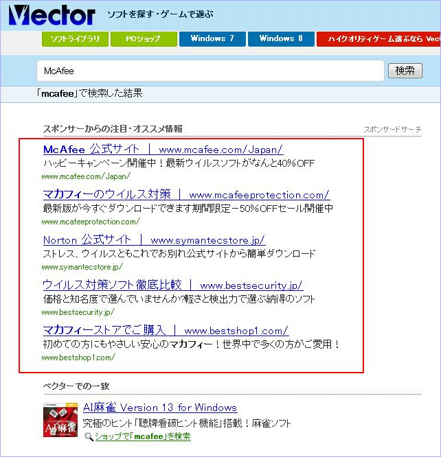 vector.co.jpの検索結果