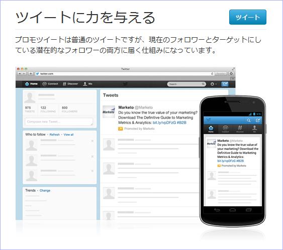 【速報】Yahoo! JAPANへのTwitter広告「プロモツイート」配信が始まるとの公式発表