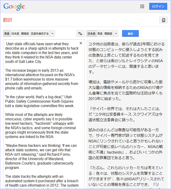 Google翻訳の進化でパクリサイトが増殖する可能性
