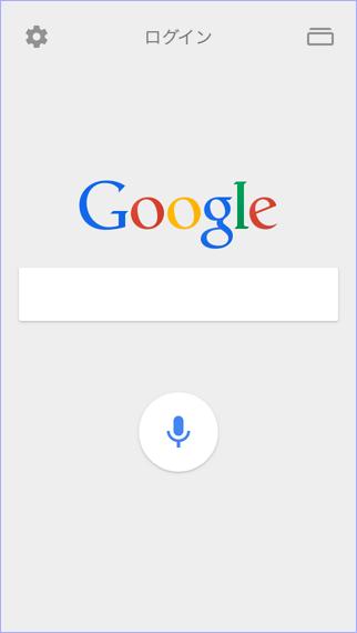 iPhoneのGoogle検索アプリ