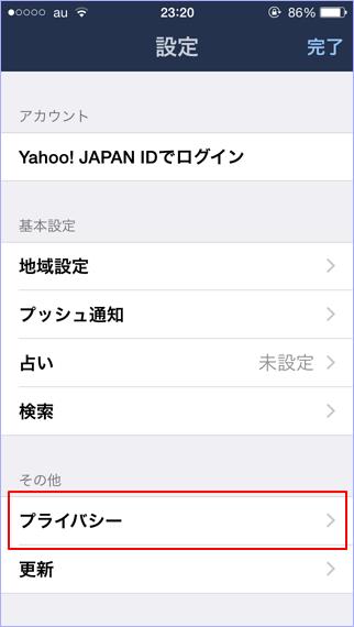 Yahoo! JAPANのアプリ