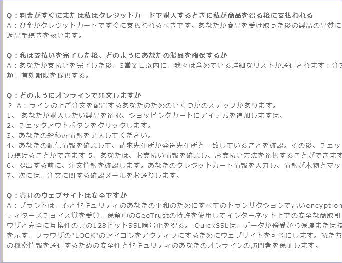 サイト上の日本語が不自然