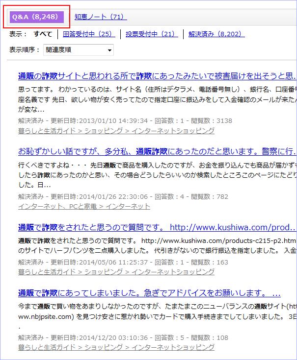 Yahoo!知恵袋「通販詐欺」