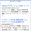 「スマホ対応」の有無がGoogle検索順位に影響。アドワーズ広告の品質スコアへの波及は?