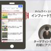 スマホ版Yahoo!の「タイムライン化」でYDN広告が凄いことになりそう