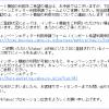 【最新版】スポンサードサーチ広告「インポート機能」の利用申請について