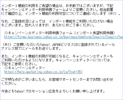【Yahoo!プロモーション広告】インポート機能ご利用について