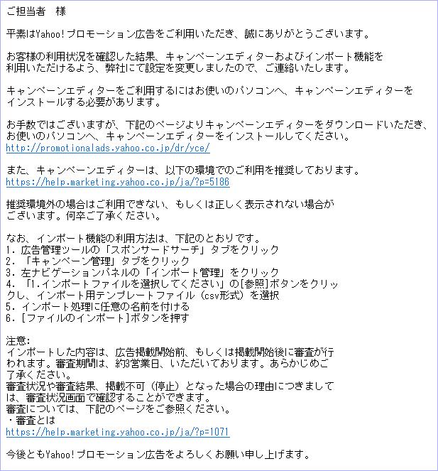 【Yahoo!プロモーション広告】キャンペーンエディターとインポート機能のご利用について