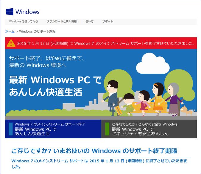 Windows 7 メインストリーム サポート終了のお知らせ - Microsoft