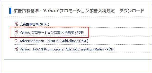 Yahoo!プロモーション広告 入稿規定