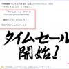 Twitter広告における「記号使用」の自由度の高さが半端ない件