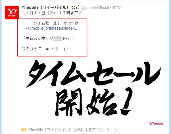 Y!mobile(ワイモバイル)公式によるプロモツイート
