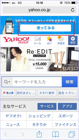 新しいスマホ版Yahoo! JAPANトップページへの移行方法
