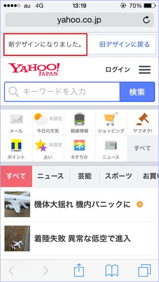 新しいスマホ版Yahoo! JAPANトップページ