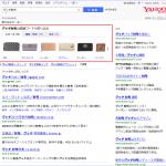 Yahoo!検索で「画像付き」の関連検索ワードが表示されます