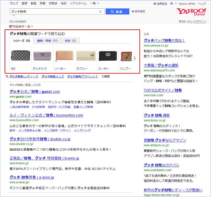 Yahoo!検索の「画像付き」関連検索ワード