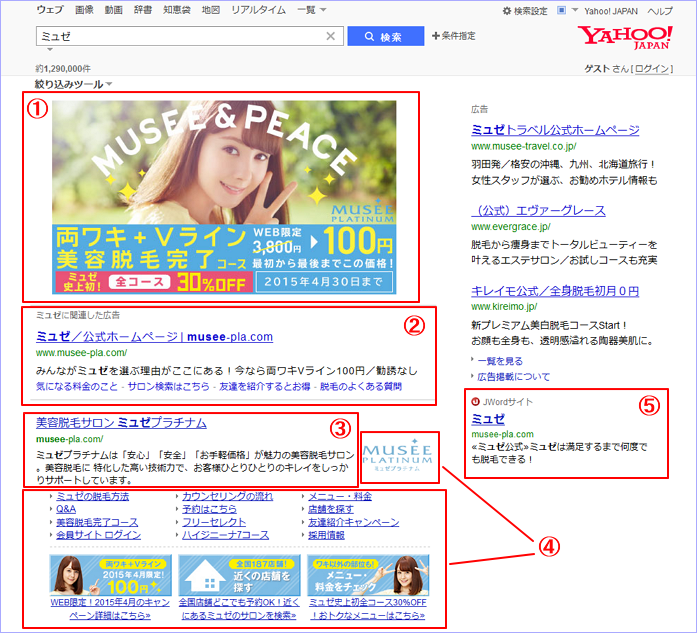 Yahoo!検索のファーストビューを独占