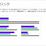 Google検索結果の「サイトリンク」を編集する方法