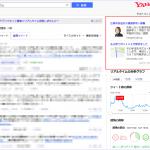 「Yahoo!リアルタイム検索」にYDN広告の掲載を確認