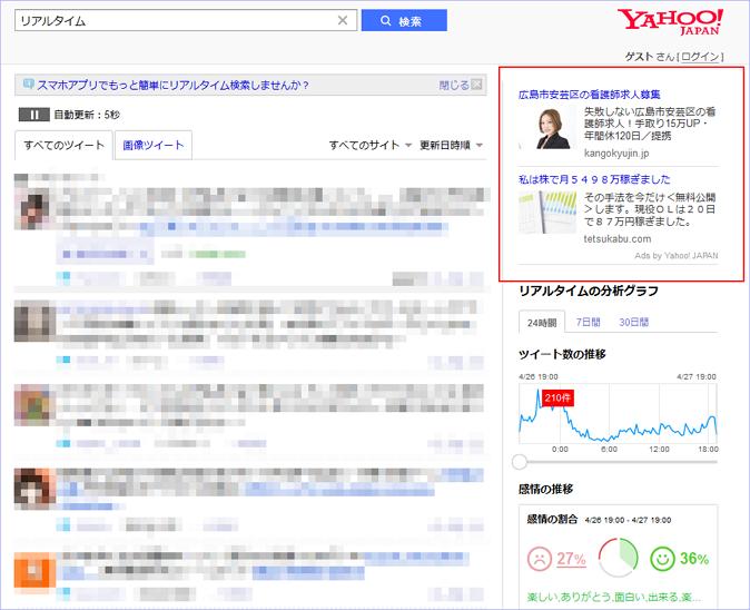 「Yahoo!リアルタイム検索」にYDN広告