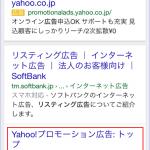 Googleの「スマホ対応」アルゴリズムで検索順位が下落した実例