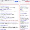 検索広告がネット通販詐欺の被害減少に貢献しているという話