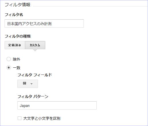 日本国内アクセスのみ計測