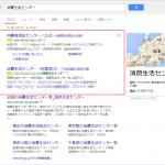 検索連動型広告がアダルトサイト利用の二次被害を引き起こしている事案