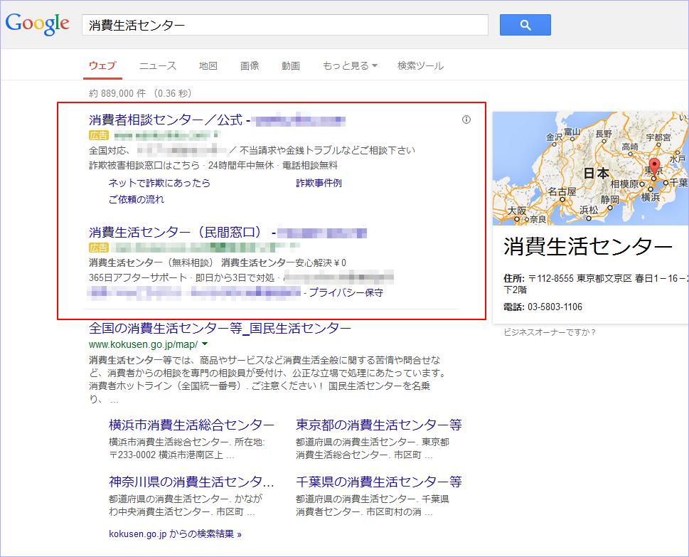 Googleで「消費生活センター」と検索