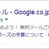 Googleアドワーズ広告で「特殊文字」が使用されている実例