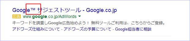 商標記号が含まれたGoogleアドワーズ広告