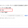 リスティング広告に対する海外からのクリックを防ぐ方法