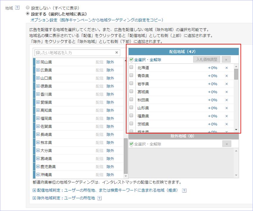 Yahoo!スポンサードサーチ広告の地域ターゲティング設定