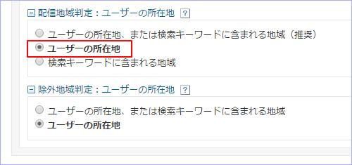 Yahoo!スポンサードサーチ広告「地域ターゲティング」詳細設定
