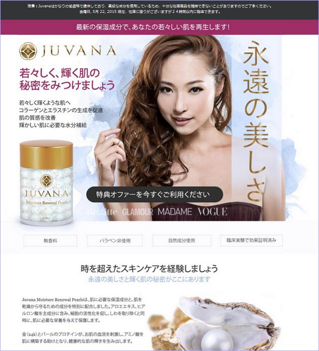 Juvana- Moisture Renewal Pearls